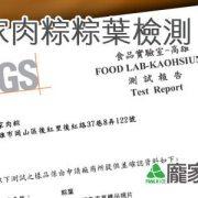 103-00龐家肉粽包粽子食材粽葉SGS檢驗不含二氧化硫