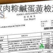 105-00龐家肉粽-傳統紅土鹹蛋黃SGS檢驗報告,不含任何色素、防腐劑