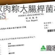 109-00龐家肉粽-端午節經典粽子大腸桿菌、大腸桿菌群SGS檢驗合格報告