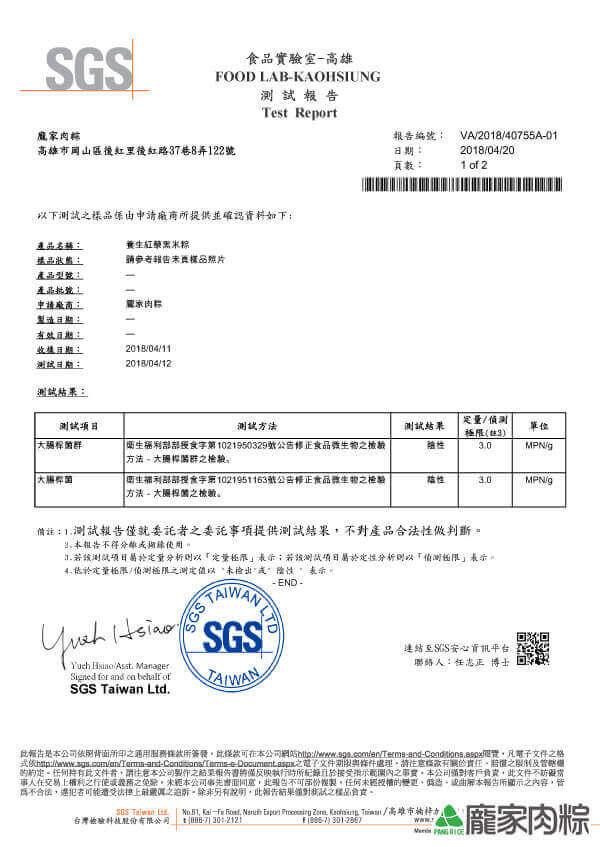 龐家養生紅藜黑米粽SGS檢驗報告大腸桿菌與大腸桿菌群