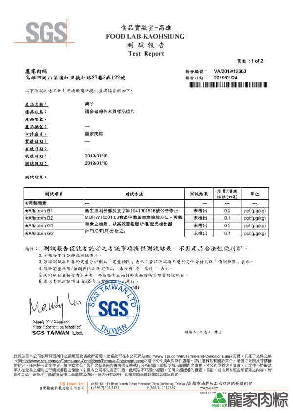 龐家肉粽包粽子材料栗子SGS檢驗報告黃麴毒素