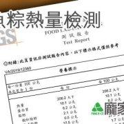 龐家三鮮頂級海味鮑魚粽SGS熱量檢測