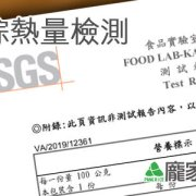 龐家猴頭菇紅藜素粽SGS熱量檢測
