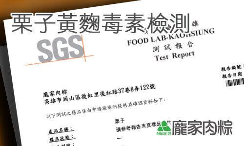 134-00龐家肉粽-栗子SGS檢驗報告,不含黃麴毒素(粽子食材檢驗)