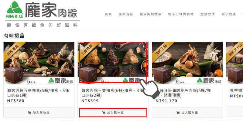 點選肉粽商品圖片訂購
