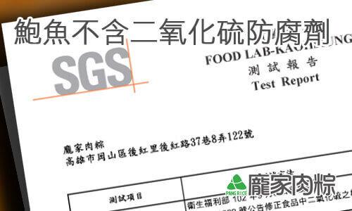 龐家肉粽包粽子食材-鮑魚SGS檢驗報告,不含防腐劑及二氧化硫(粽子食材檢驗)