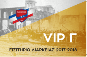 VIP Γ