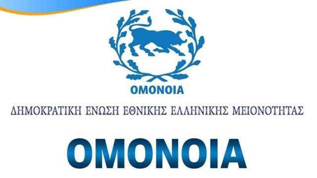 foto logo omonoia