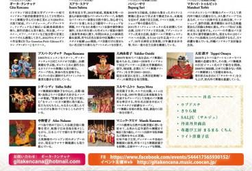 """第3回ガムラン祭り2018@大阪 """"あつまれGo! Go! ガムラン"""""""