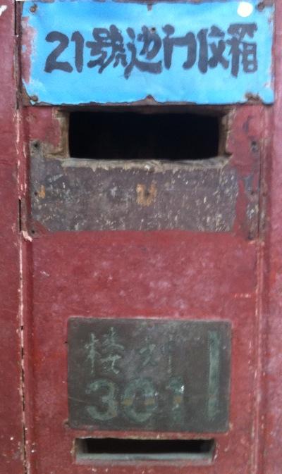 Почтовый ящик №2
