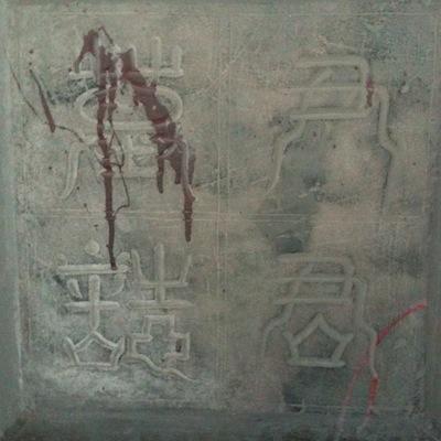 эпитафия: 尹君墓誌