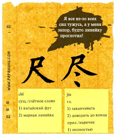 Китайские парочки №2