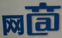 шрифт: 商