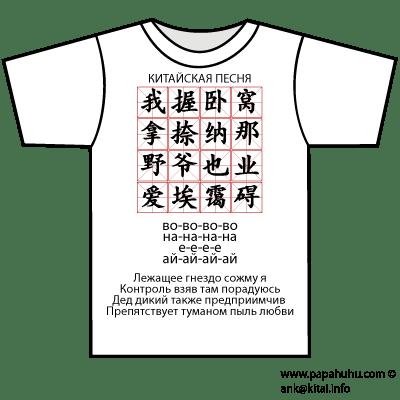 майка: китайская песня