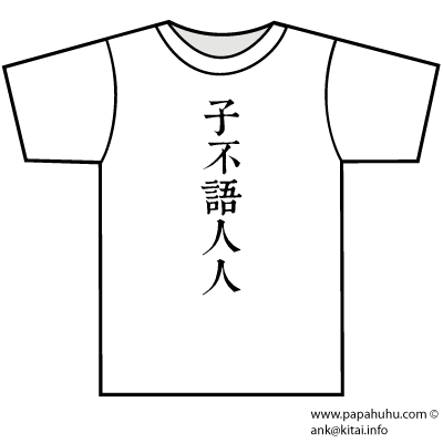 майка: 子不語人人