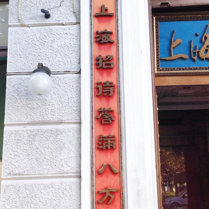 上海招待譽滿八方