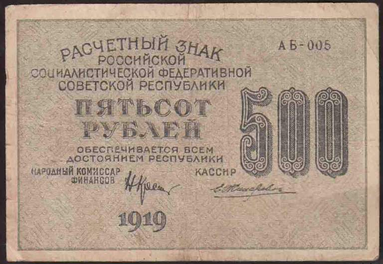 500 rubles front