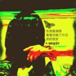 Logan – Monster @ToyHollow