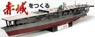 Maqueta 3D del portaaviones Akagi. Manualidades a Raudales.