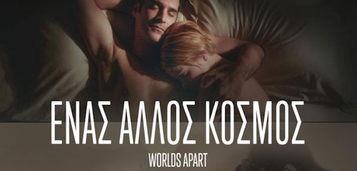 "Greek Film ""Worlds Apart"" in Toronto for One Screening"