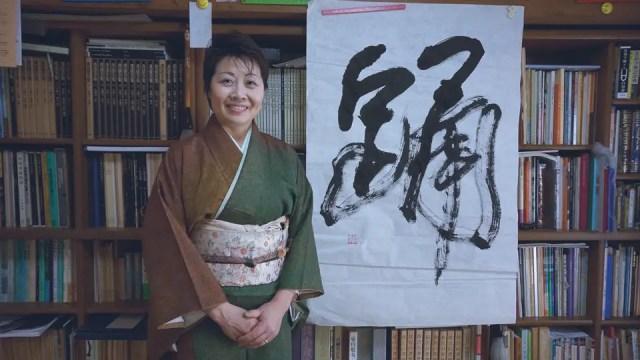 VWAA 5 japanse kalligrafie japan