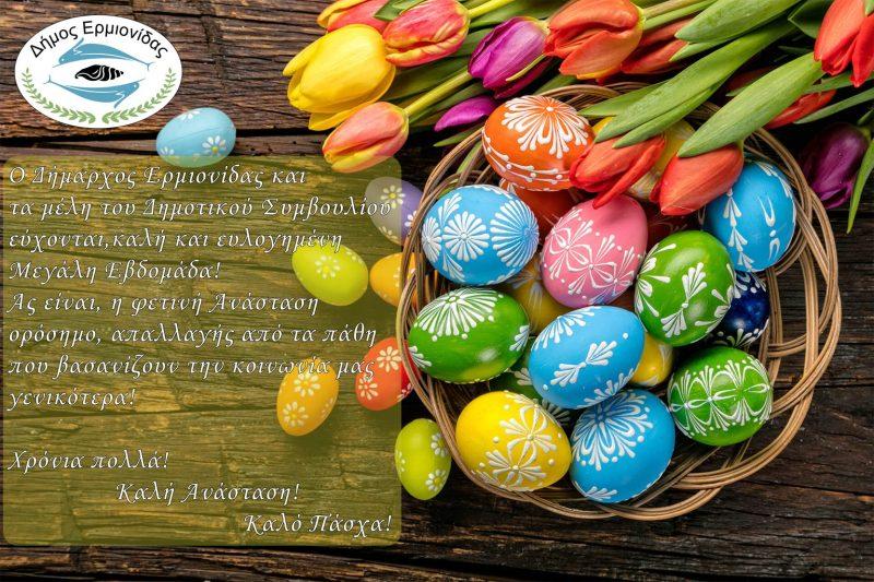 Ευχές για το Πάσχα από το Δήμο Ερμιονίδας! - Παραπολιτικά Αργολίδα