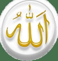 Σύμβολο του Ισλάμ στα αραβικά με τη λέξη «Θεός»