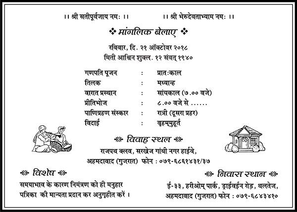 wedding card matter in hindi wedding