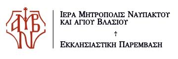 ΙΕΡΑ ΜΗΤΡΟΠΟΛΙΣ ΝΑΥΠΑΚΤΟΥ  -  ΕΚΚΛΗΣΙΑΣΤΙΚΗ ΠΑΡΕΜΒΑΣΗ