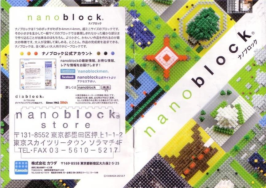 nanoblocks 1 (1)