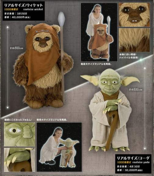 yoda-and-wicket-plushies-2