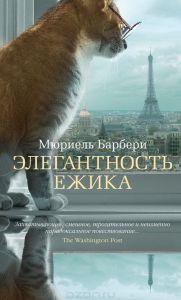 Книги о Париже Элегантность ежика