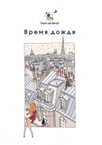 Книги о Париже Время дождя