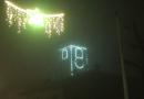 """Fornovo: polemiche per l'illuminazione natalizia della torre campanaria. Un fedele :""""almeno qualche giorno all 'anno tutti i fornovesi si rendono conto che c'è anche una chiesa""""."""
