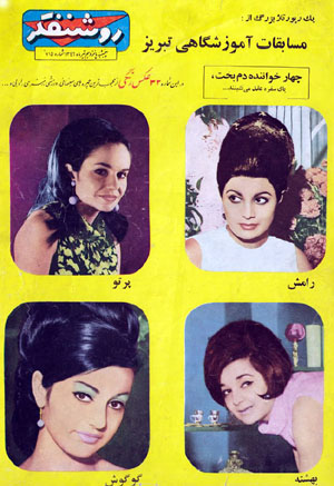 Women's Makeup & Hairstyles - 1960s