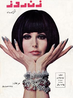 Marjan, Zane Rooz cover - 1965