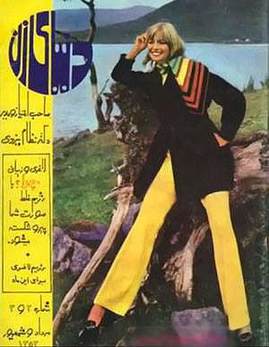 Donyaye zan magazine