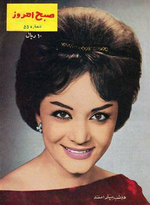 Actress & Film Director Shahla Riahi - 1960s