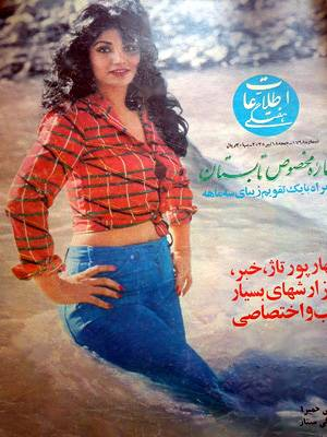 Sepideh in jeans