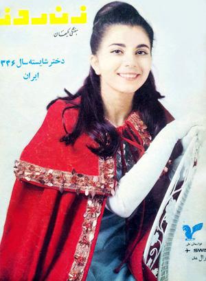 Miss Iran Shahla Vahabzadeh - 1967