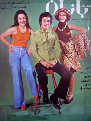 Celebrities: Negar, Vafa and Jaleh Sam