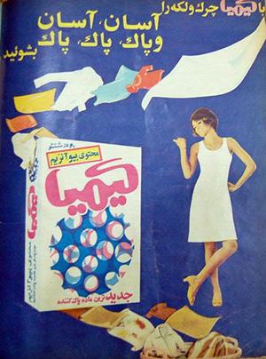 Laundry detergent advertisment advertisement