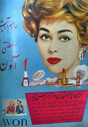 Avon makeup beauty - 1960s