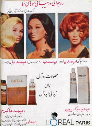 Hair color advertisement