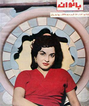 Homa Mirafshar - 1960
