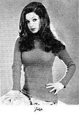 Actress Mahnaz - 1970s