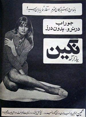 Nylon advertisement