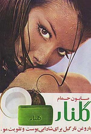 Beauty Soap advertisement
