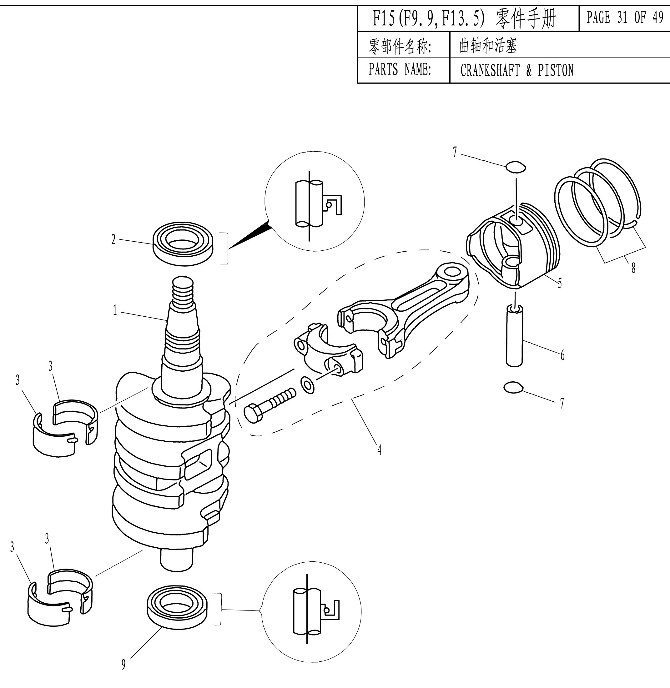 F9 9 F15 Crankshaft And Piston