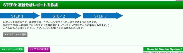 ライフプランのシミュレーションソフト
